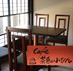 cafe 茶色の小びん